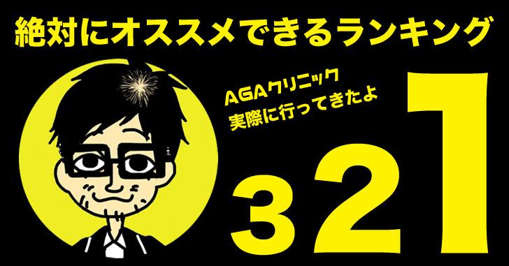 AGA無料カウンセリングおすすめクリニックランキング/実際に行って体験してきた。