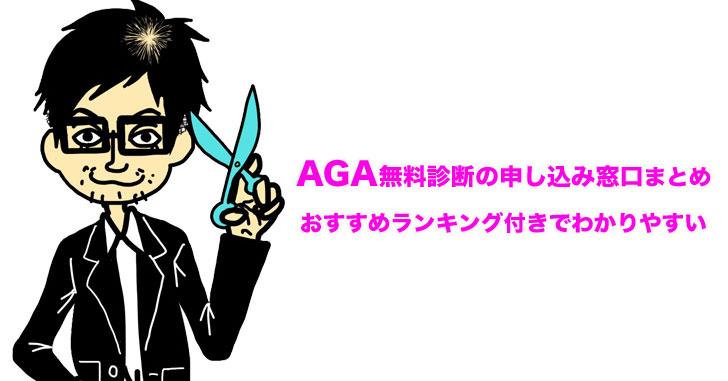 AGA無料カウンセリング(相談・診断)の申し込み窓口集