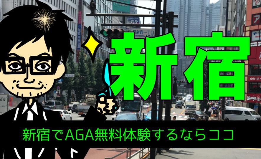 AGA無料カウンセリングするを新宿でするならココ7
