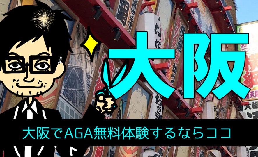 AGA無料カウンセリング大阪でするならAGA無料スキンクリニックが良い理由