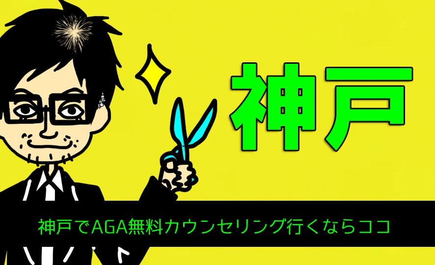 【兵庫・神戸】AGA無料カウンセリング(診断)を神戸で探すなら探すならAGAスキンクリニックがおすすめな理由