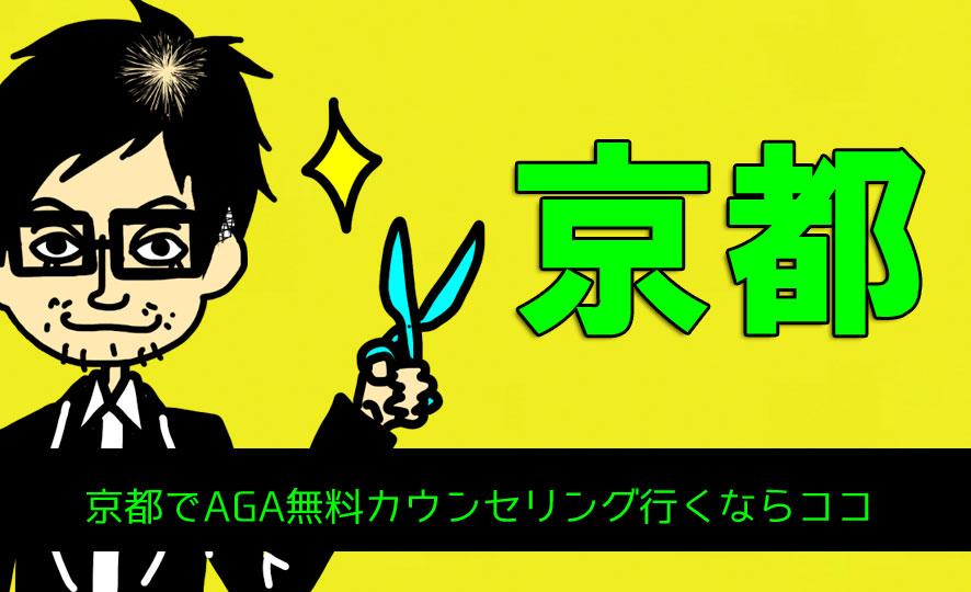 【京都】AGA無料カウンセリング(診断)を京都で探すならAGAスキンクリニック一択
