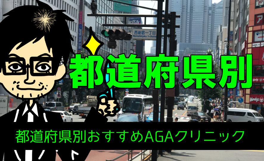 都道府県別おすすめAGAクリニック(AGA無料カウンセリング情報あり)
