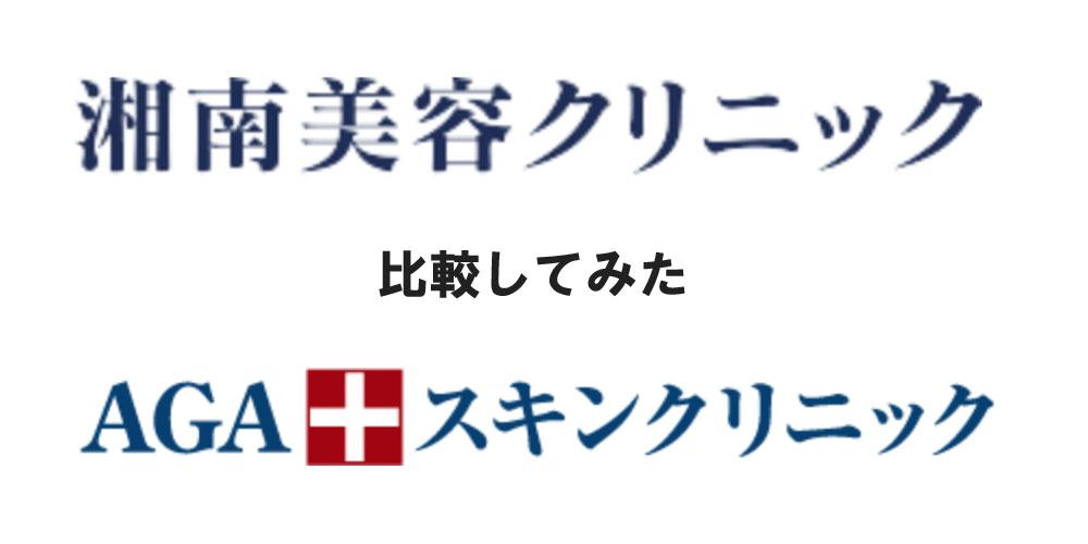 湘南美容クリニックとAGAスキンクリニックは何が違うか比較してみた。