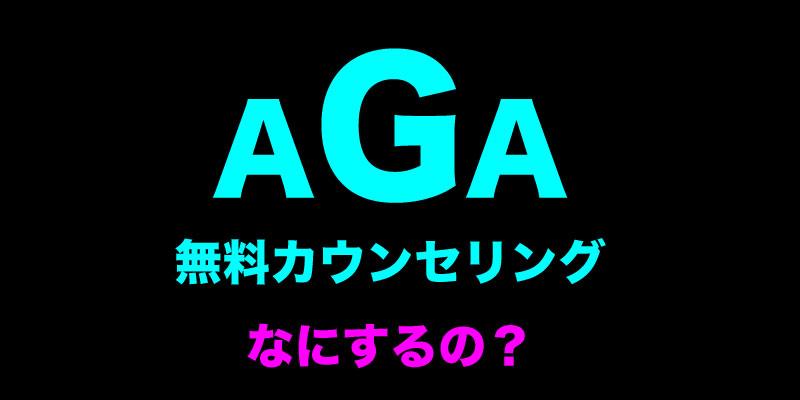 【AGA無料カウンセリングの内容】どんな事をするのか書いてみました。