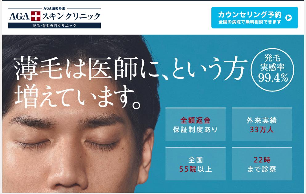 AGAスキンクリニック新宿駅前院でDr'sメソ(AGAメソセラピー)で治療してきた。